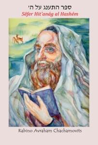Sefer Hit'anág al Hashém